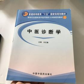 新世纪全国高等中医药院校七年制规划教材:中医诊断学