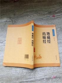 中华经典藏书 地藏经 药师经