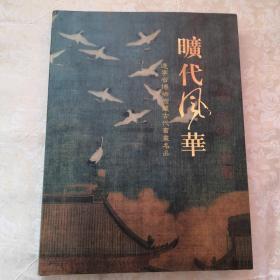 旷代风华 辽宁省博物馆藏古代书画名品