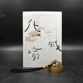 计文君签名 新民说《化城喻》 附书签一枚 (精装,一版一印)