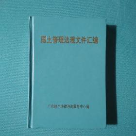 国土管理法规文件汇编