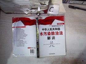 中华人民共和国水污染防·治法解读