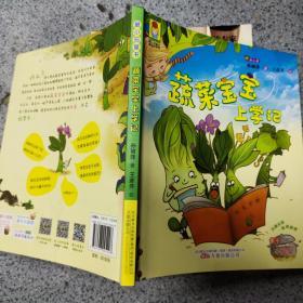 最小孩童书·最成长系列 蔬菜宝宝上学记