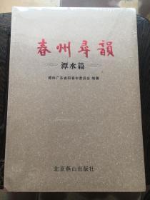 春州寻韵  潭水篇