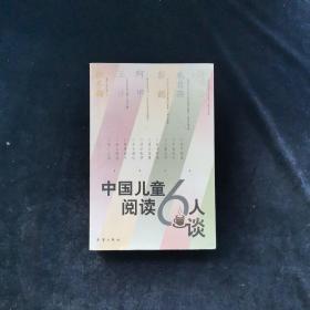 中国儿童阅读6人谈