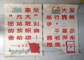 文革宣传画,大字报,手工制作