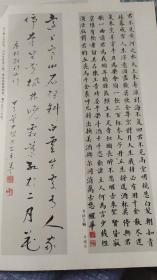 画页(散页印刷品)--书法-书法立幅(许宏祓),书法立幅(李醒华),书法立幅(董中毅)620