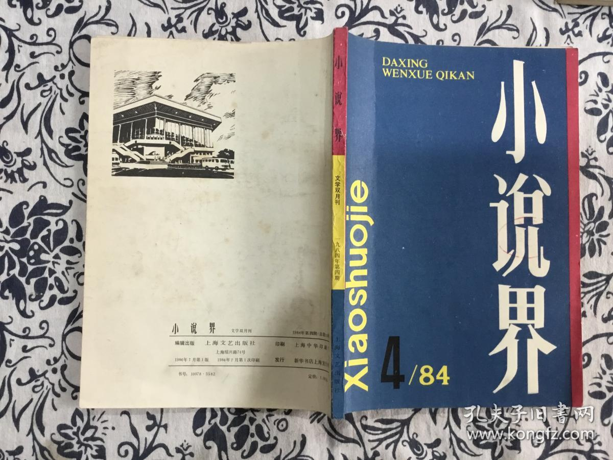 小说界(文学双月刊)1984年第4期总第15期