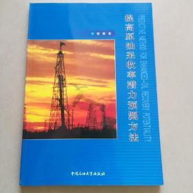 提高原油采收率潜力预测方法