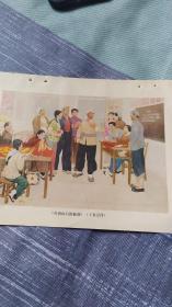 画页(散页印刷品)--誓将山河换新颜(王春景)618