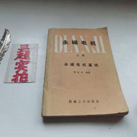 永磁电机(上册) 永磁电机基础