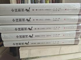 中国期刊史(共五卷)
