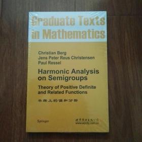 数学研究生教材:半群上的调和分析(英文版)(影印版)