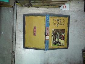 白话精编二十四史 第 六卷 宋史 彩图版