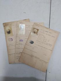 上世纪二三十年代三个在上海打工的印度阿三证件,印度阿三自古就为我们干活的铁证!哈哈