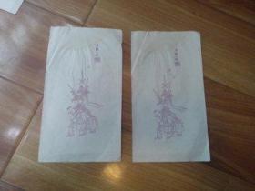 雅玩精品    荣宝斋   花笺纸27.5*15.2一对   平长三级   图案精美     上下方有水痕折角痕   同一来源