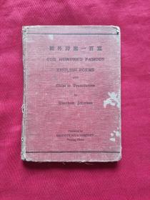 国外诗歌一百首(民国二十二年初版汉英对照精装本)品如图
