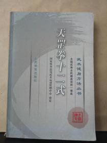 武术健身方法丛书:天罡拳十二式