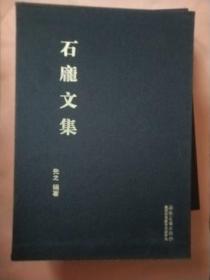 安徽太湖文献资料    石庞文集【上下册】