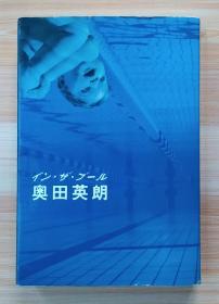 日文原版书 イン・ザ・プール  奥田英朗/著