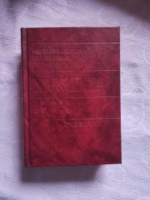 远东英汉五用辞典1984新版本