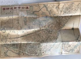 民国地图 武汉民国地图 汉口地图 武汉老地图资料 湖北历史有关 高清复制版 稀少 复制版也已绝版