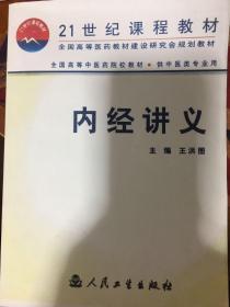 内经讲义(参考资料)、舌诊十讲(2册合售)