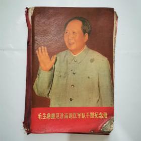 毛主席接见济南地区军队干部纪念册【精装】