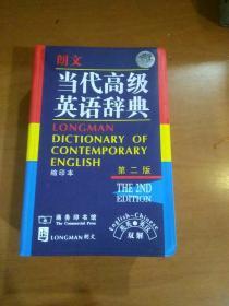 朗文当代高级英语辞典 注意字数是8100千字。孔夫子网上信息8000字。有误。