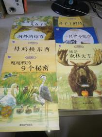 澳洲珍藏绘本.枕边动物故事系列:嘎嘎鸭的9个秘密、狼外婆几点了、洞外的惊喜、母鸡换东西、鼻子上的结、一只都不能少、谁是森林大王(7册合售)