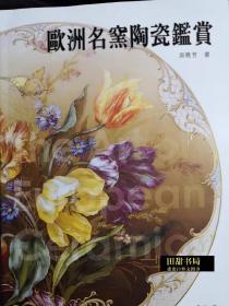 现货 欧洲名窑陶瓷鉴赏
