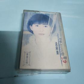 孟庭苇—冬季到台北来看雨—专辑—正版磁带