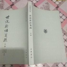 世說新語箋疏(全三冊)