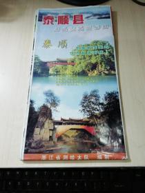 泰顺县商务交通旅游图(2009)