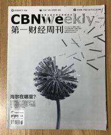 第一财经周刊 2016年第36期 总第421期 9771674216165