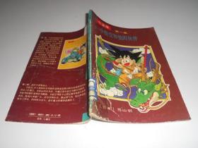 七龙珠第一集:小悟空和他的伙伴