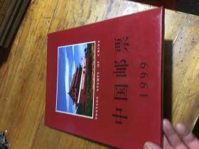 1999年中华人民共和国邮票首日封年册