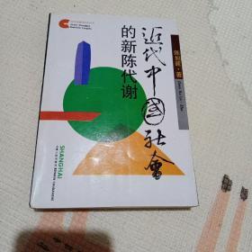 近代中国社会史丛书   近代中国社会的新陈代谢