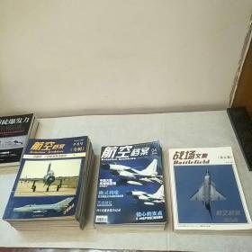 航空档案(战场文集第5卷,2007年第9.11.12期,2008年歼七专辑.军事探索专辑(1一8).第2.3.4.5.8.9.11.15.17.19.21期,2009年第4.5.6.7.8.9.10.12期,共32本合售