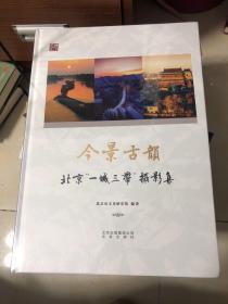 今景古韵 【北京一城三带摄影集】未开封