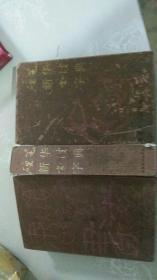 硬笔新华书法字典