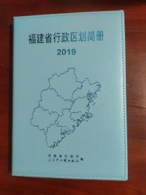 福建省行政区划简册2019