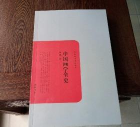 民国学术文化名著:中国画学全史