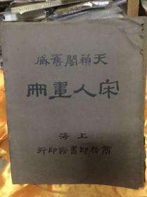 珍贵稀见美术古籍,天籁阁旧藏宋人画册-册民国十五年初版8开,铜版印刷