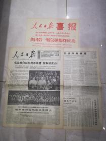 人民日报喜报,人民日报1967年6月17