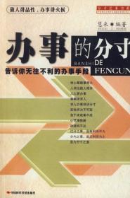 办事的分寸 慧来  编著 9787800649851 中国时代经济出版社出版发