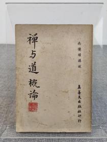 国学大师 南怀瑾《禅与道概论》真善美出版社 1968年初版,厚册,最早版本,稀见