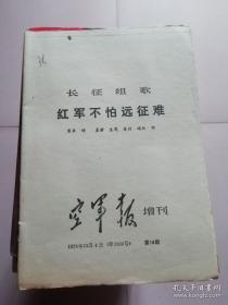 长征组歌 红军不怕远征难 空军报增刊