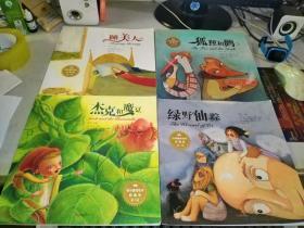 百年童话绘本·典藏版第1辑:绿野仙踪、狐狸和鹳、杰克和魔豆、睡美人、海的女儿(5册合售)