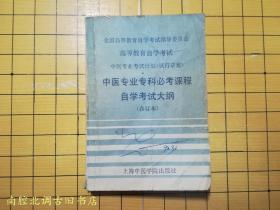 中医专业专科必考课程自学考试大纲(合订本)